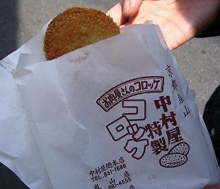 中村屋コロッケ、1個70円