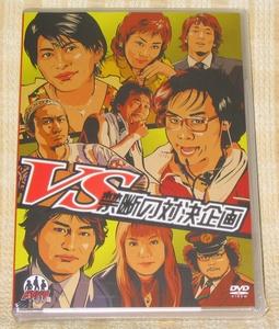 VS〜禁断の対決企画〜