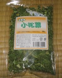 乾燥小松菜